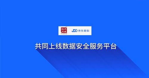 天威诚信与京东数科共同上线数据安全服务平台