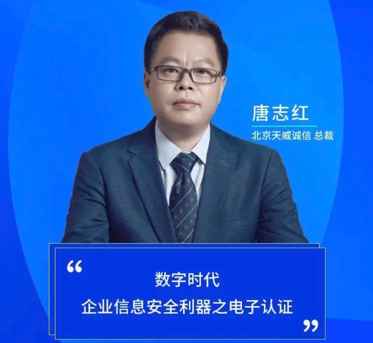 """天威诚信荣获""""2020中国网络信息安全优秀服务商"""""""