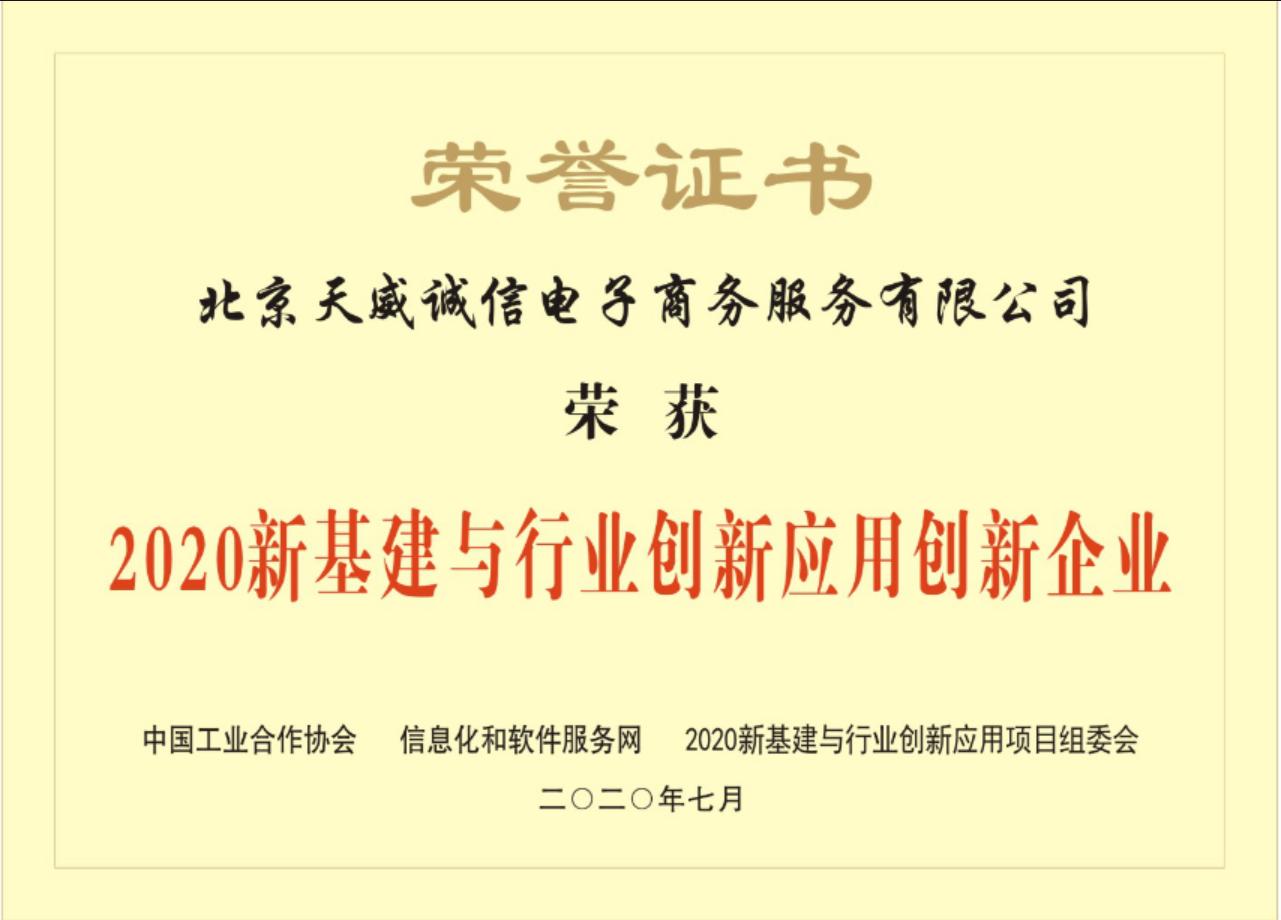 天威诚信荣获2020新基建与行业创新应用创新企业
