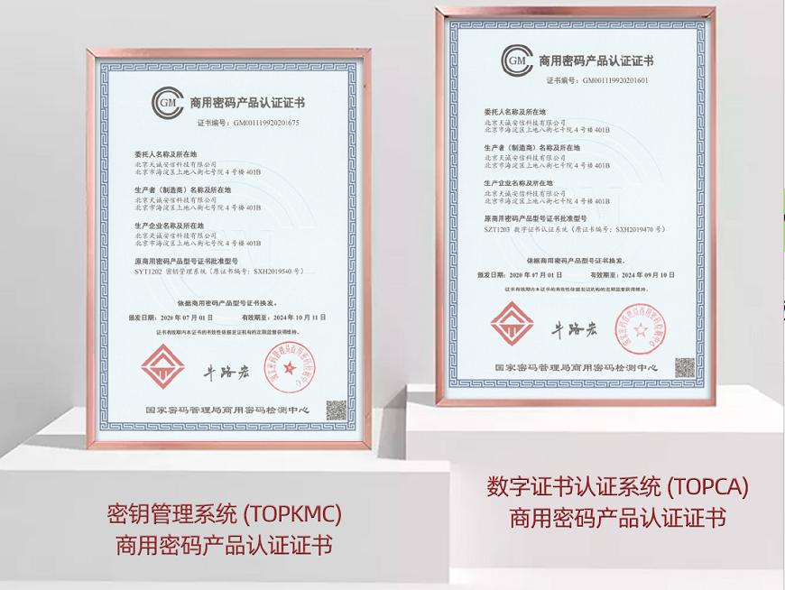 天威诚信旗下数字证书认证系统、密钥管理系统已完成《商用密码产品认证证书》更换