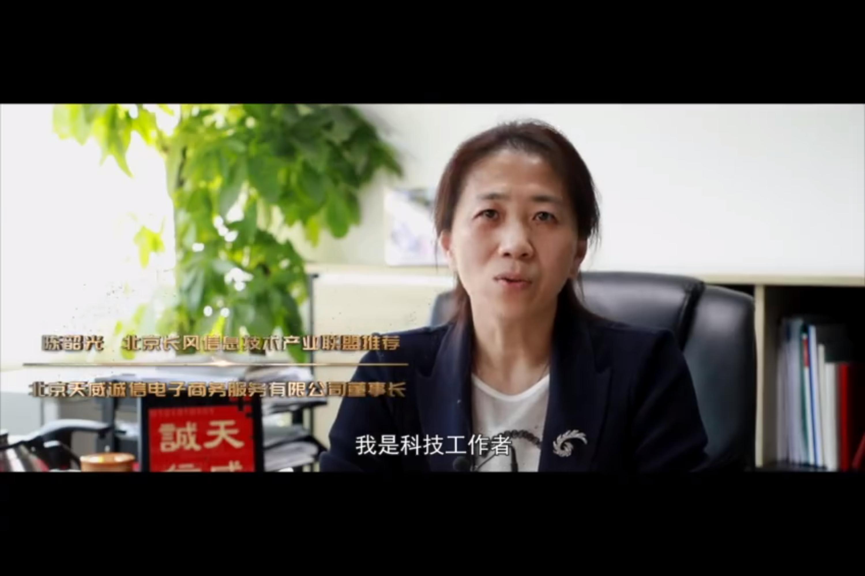 科技为民,奋斗有我|天威诚信董事长陈韶光代表科技工作者发声