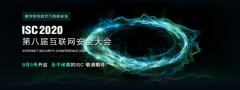 """天威诚信亮相""""ISC 2020第八届互联网安全大会"""""""