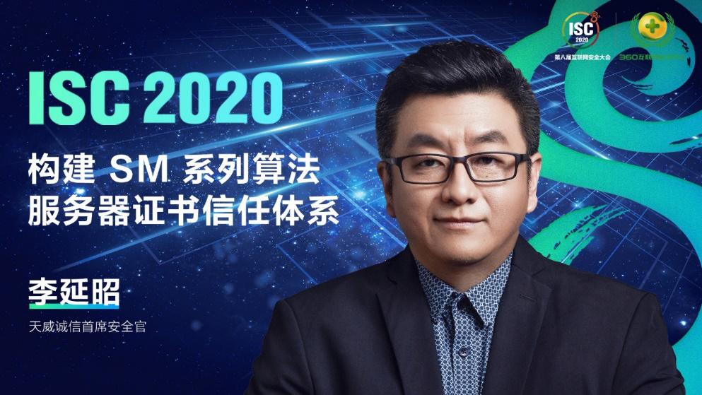 天威诚信受邀参加ISC 2020信创国密根证书库发布会