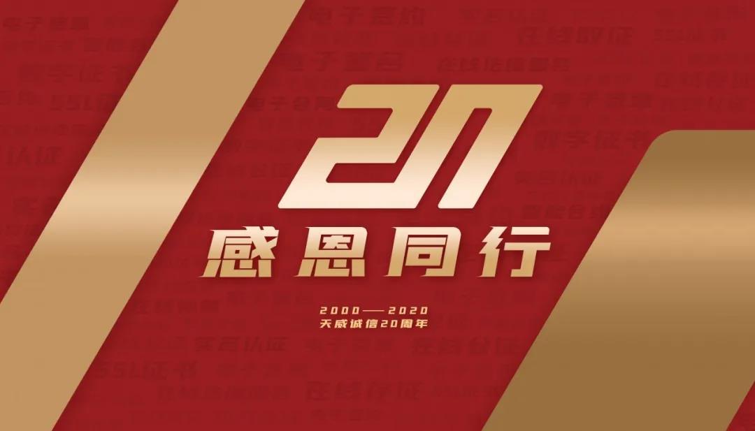 「20周年·感恩同行」天威诚信成立二十周年庆典拉开序幕