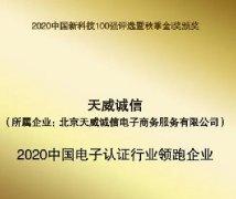 """天威诚信入选2020中国新科技100强并荣获""""2020中国电子认证行业领跑企业""""奖项"""