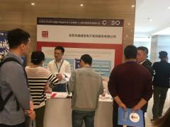 天威诚信受邀参加CDEC2020中国数字智能生态大会