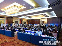 天威诚信受邀参加2020(第三届)行业信息化技术创新发展峰会