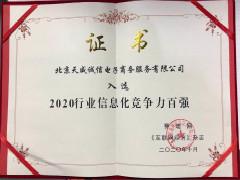 """天威诚信入选""""2020行业信息化竞争力百强"""""""