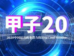 天威诚信入选甲子光年「2020中国最具商业潜力的20家企业服务Cool Vendor榜单」