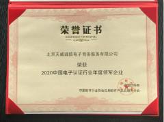 重磅!天威诚信荣获2020中国电子认证行业年度领军企业