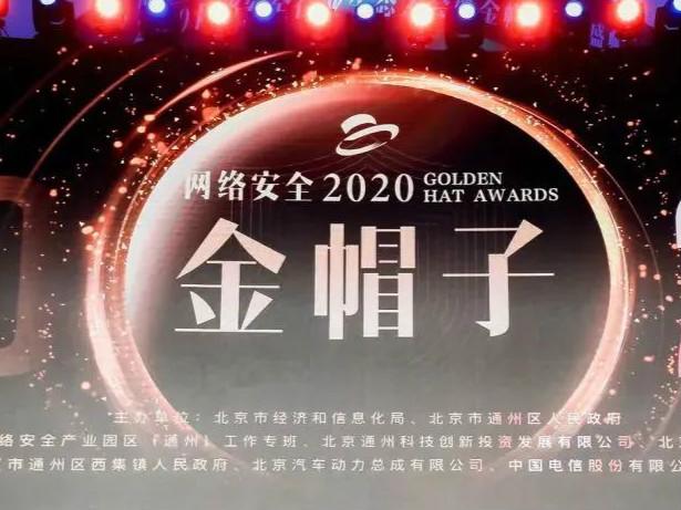 """再获殊荣!天威诚信入选""""2020中国网络安全产业100强""""企业榜单"""