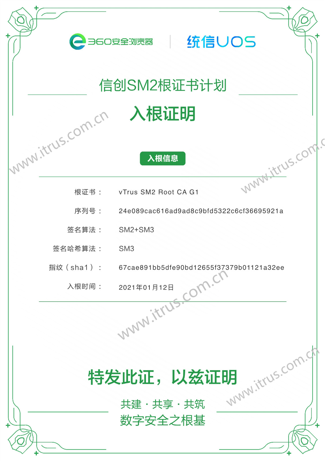 信创SM2根证书计划入根证明