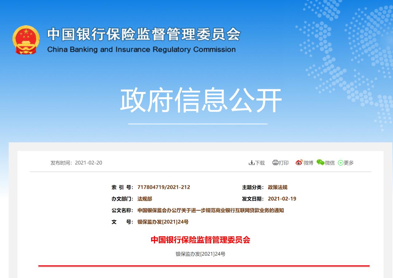 关于进一步规范商业银行互联网贷款业务的通知
