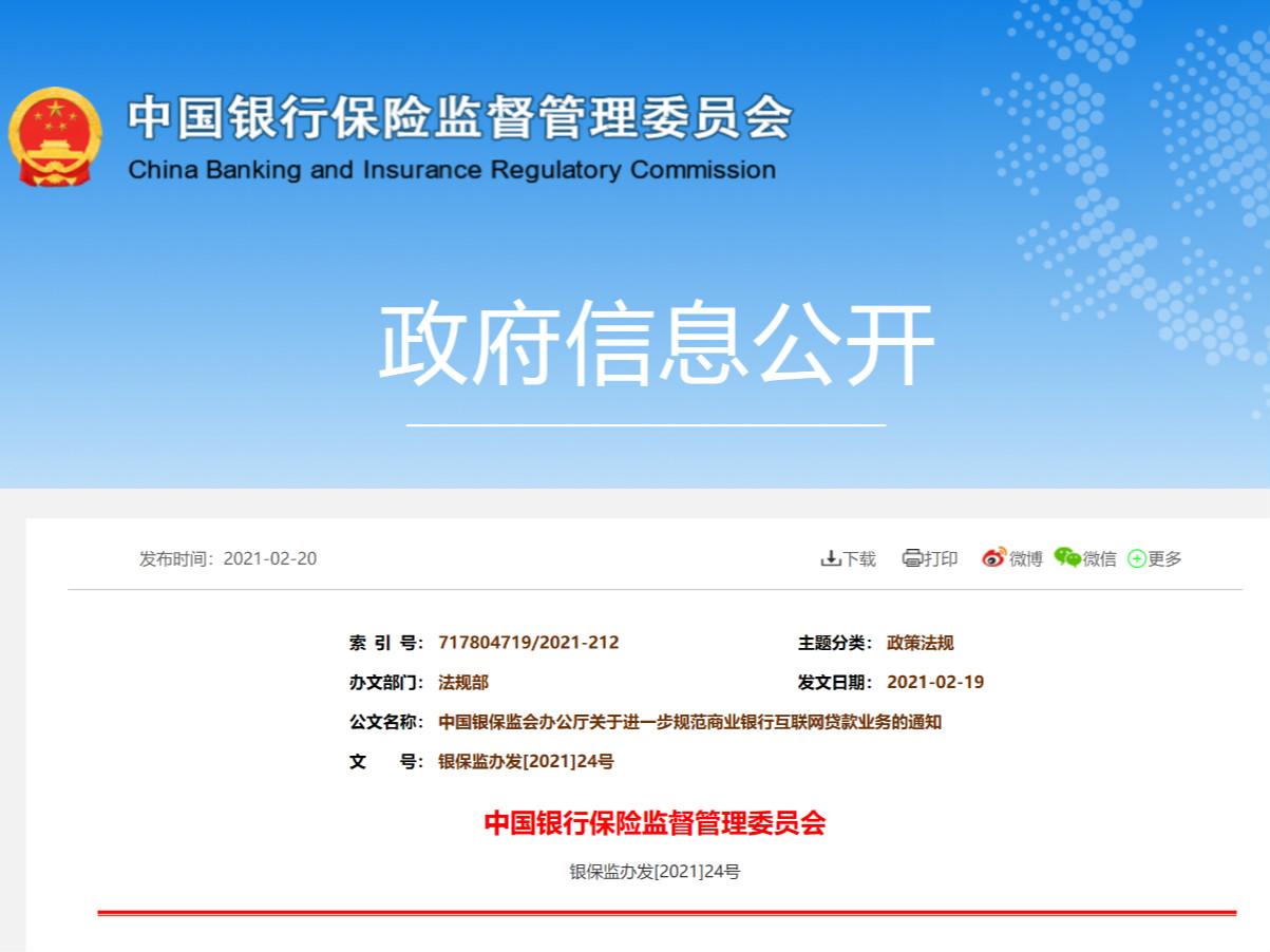 互联网贷款新规发布!进一步强调落实风险控制