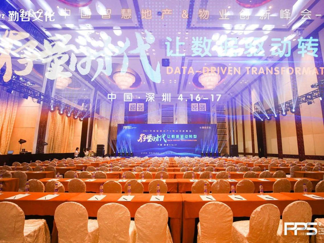 【小威参会报道】RPS 2021中国智慧地产&物业创新峰会