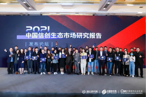 【小威参会指南】天威诚信荣获2021中国信创电子认证厂商优秀企业