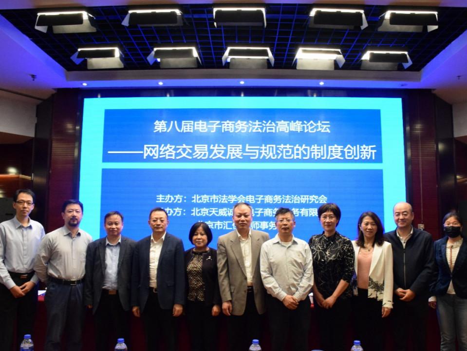 天威诚信成功承办第八届电子商务法治高峰论坛