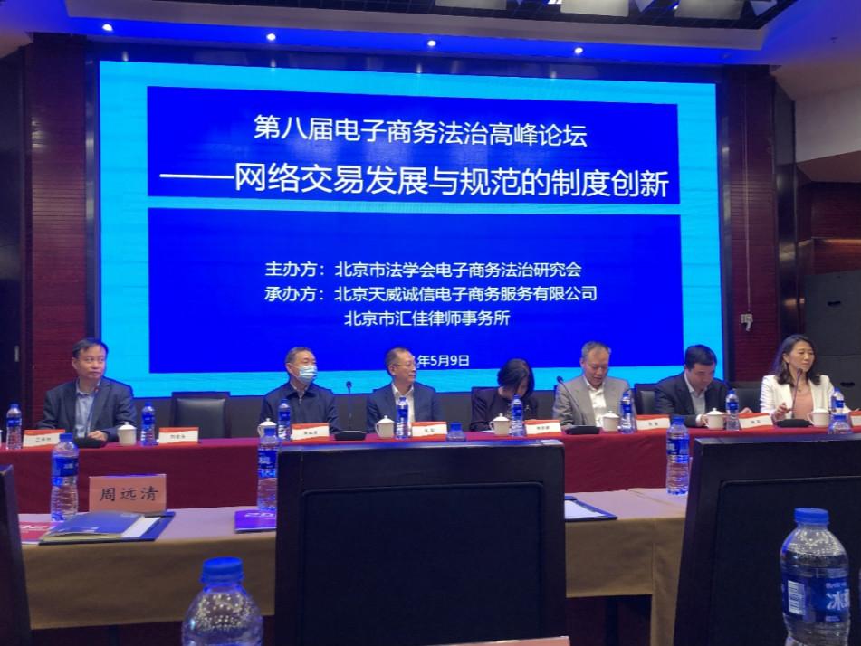 第八届电子商务法治高峰论坛成功举办