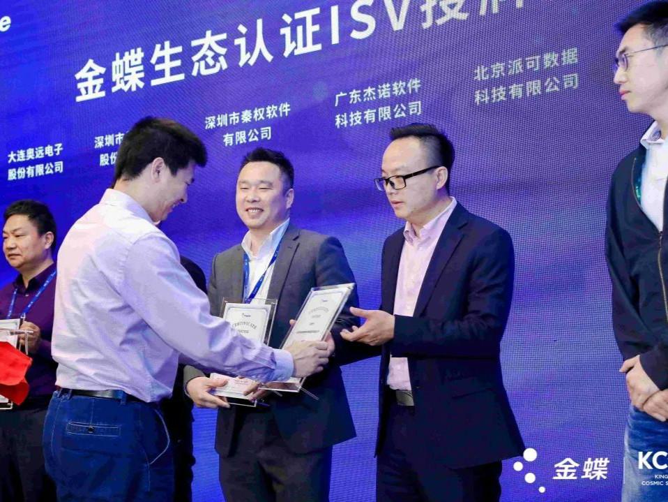 天威诚信被授予金蝶认证ISV伙伴