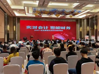 【小威参会报道】2021企业数智化财务创新峰会