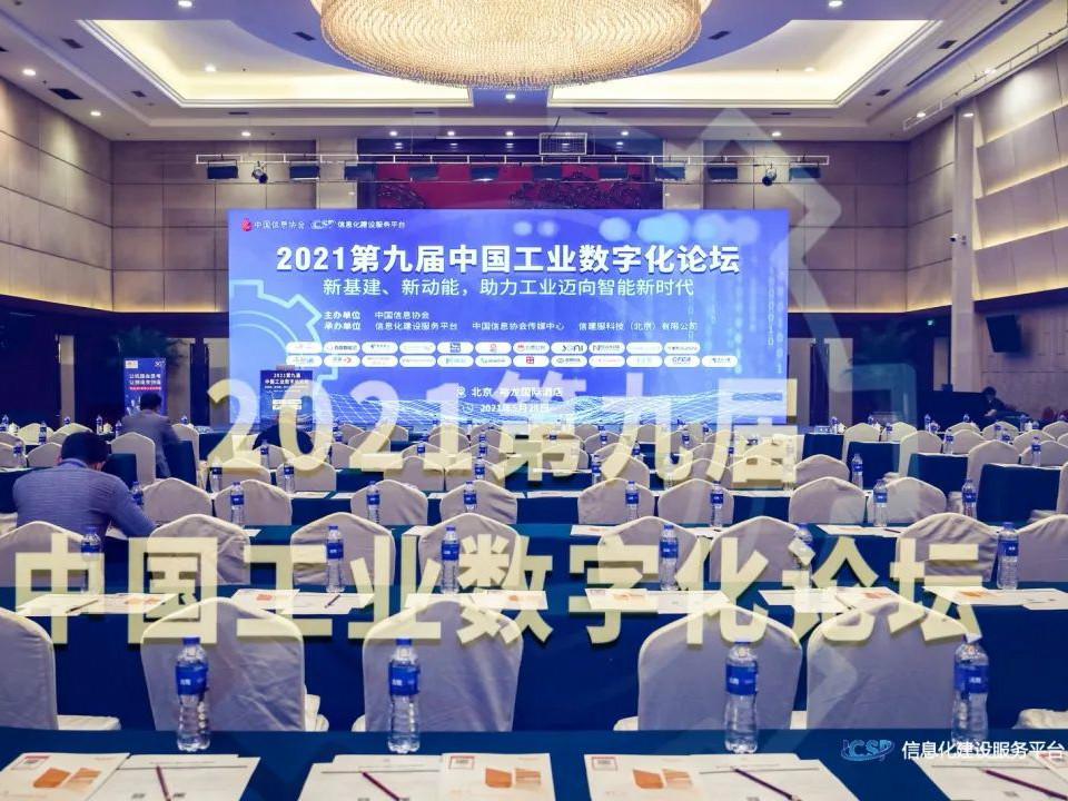 天威诚信荣幸入选2020-2021年度中国工业数字化建设创新企业