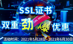 618年中大促 | 天威诚信SSL证书劲爆优惠持续进行中