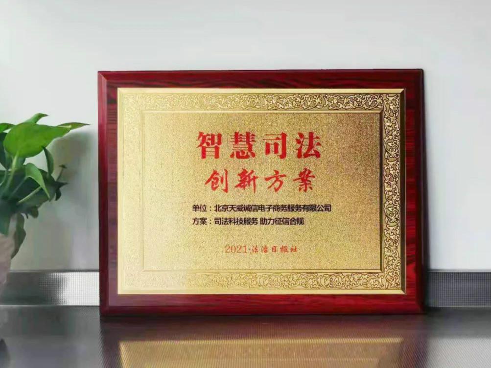 【小威参会报道】天威诚信在2021政法智能化建设技术装备及成果展亮相