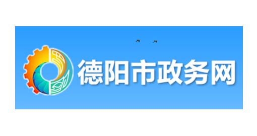 德阳市政务网