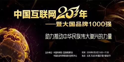 天威诚信助力中国互联网20周年,打造电子认证服务大国品牌!