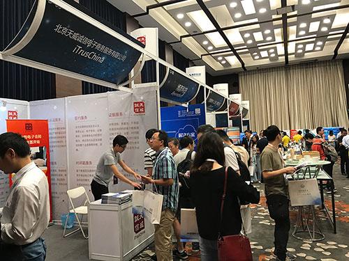 2018中国国际云计算CIO技术峰会成功举办,天威诚信助力云服务市场健康发展