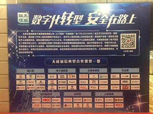 2018河南CIO联盟年会:天威诚信为企业数字化转型的安全保驾护航