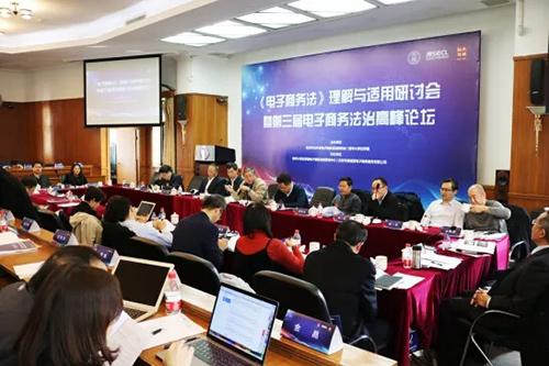 第三届电子商务法治高峰论坛在京成功举办