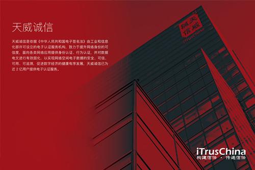 天威诚信:构建信任·传递信任,打造安全可信的网络环境