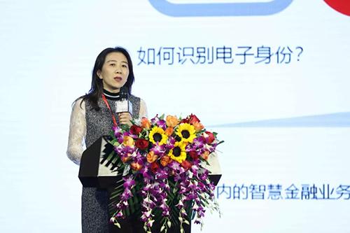 陈韶光:电子认证助力智慧金融发展