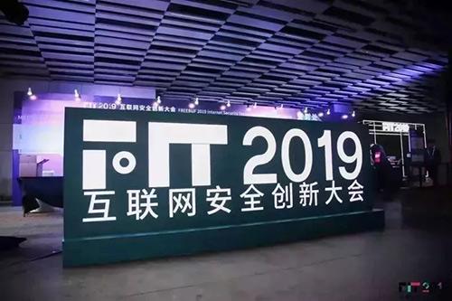 2019互联网安全创新大会:与天威诚信共同关注互联网安全