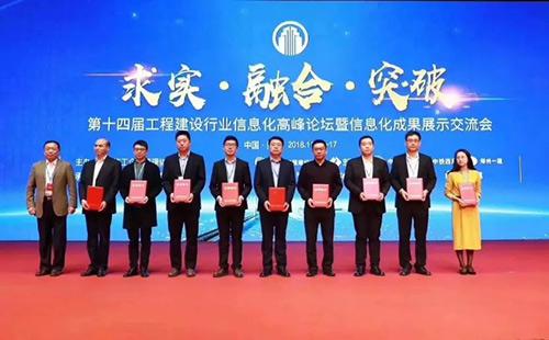 天威诚信亮相第十四届工程建设行业信息化高峰论坛