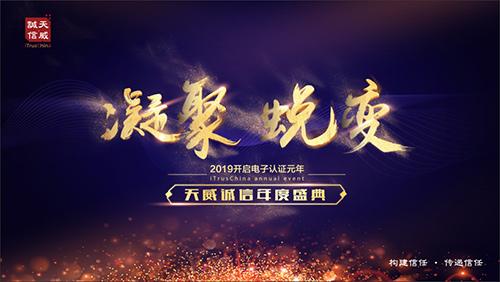 """天威诚信2019""""凝聚·蜕变""""年度盛典蓄势起航"""