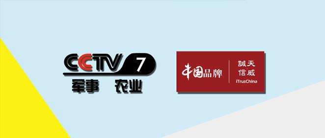 天威诚信强势登陆央视,入围中国品牌领袖联盟