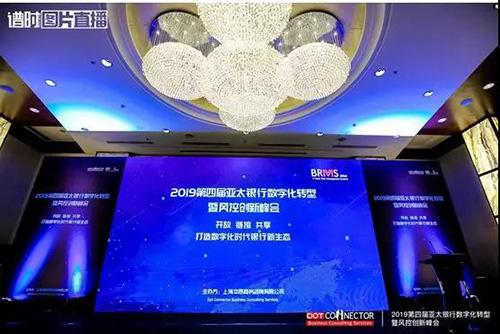 天威诚信受邀参加2019第四届亚太银行数字化转型暨风控创新峰会