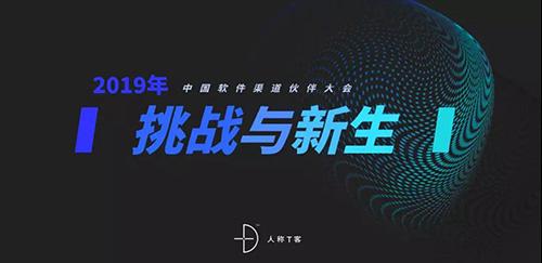天威诚信受邀参展中国软件渠道伙伴峰会