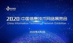 天威诚信受邀参加2020中国信息技术网络展览会