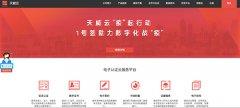 天威云助力网络信任体系构建Part 2 | 证书服务