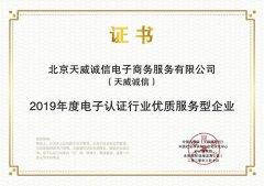 """天威诚信荣获""""2019年度电子认证行业优质服务型企业"""""""