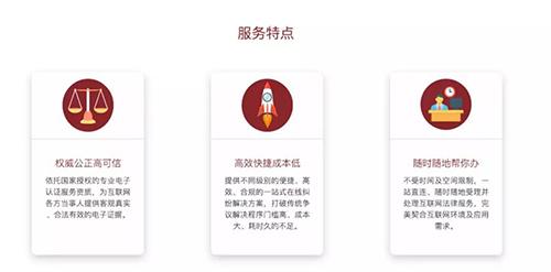 天威诚信助力开创新时代中国特色社会主义互联网仲裁事业新局面