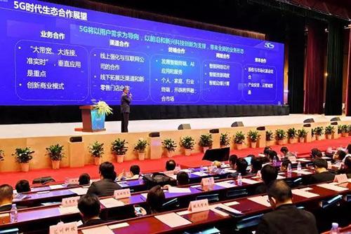 天威诚信受邀出席2019年福州市5G产业促进大会