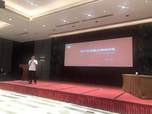 天威诚信应邀参加《武汉仲裁委员会网上仲裁规则》发布会