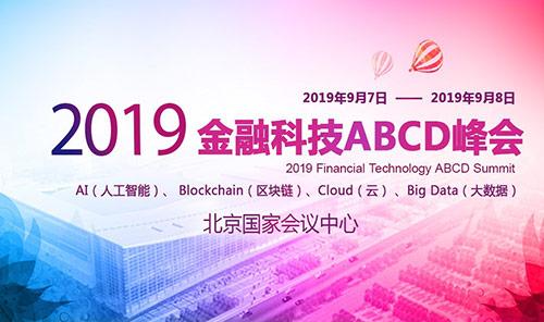 天威诚信ca认证机构受邀参加2019金融科技ABCD峰会