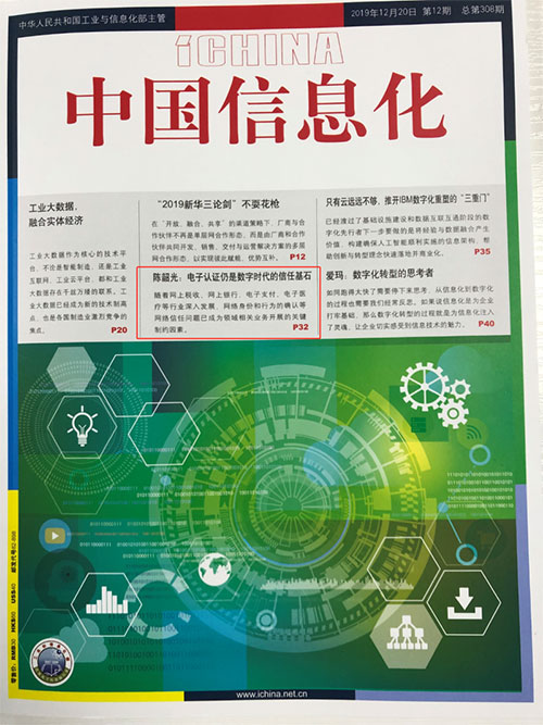 陈韶光:电子认证仍是数字时代的信任基石