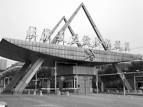 消费升级下的北京跨境电商红利