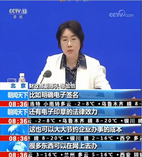 财政部副部长邹加怡:明确电子签名、电子印章法律效力